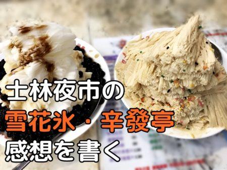 台湾・士林夜市に行くなら雪花冰(ミルクかき氷)を発祥のお店で味わって