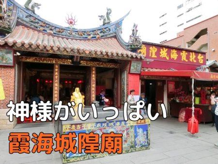 台湾・迪化街で月下老人を祀る「霞海城隍廟」へ、恋愛以外の祈願もOK