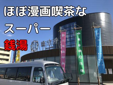 三重県・四日市オススメのスーパー銭湯、湯守座、ネットカフェのような場所でした