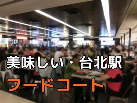 台北駅のフードコートはテーマごとに4つ!台湾夜市の味も楽しめちゃう