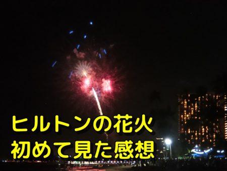 ハワイ、アウトリガーホテルの前でヒルトンの花火を見た感想