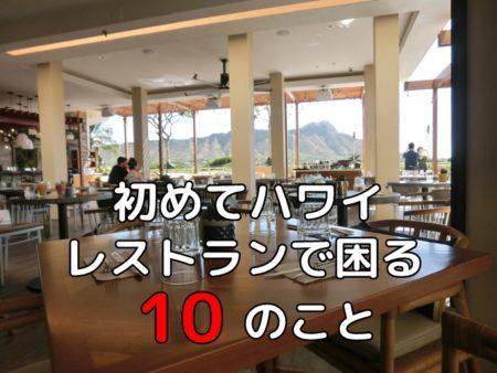 【困る】ハワイのレストラン|失敗しない為の10のことを動画で解説