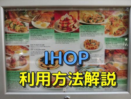 アイホップワイキキ、朝食で利用してみた、チップとか疑問点も解説します