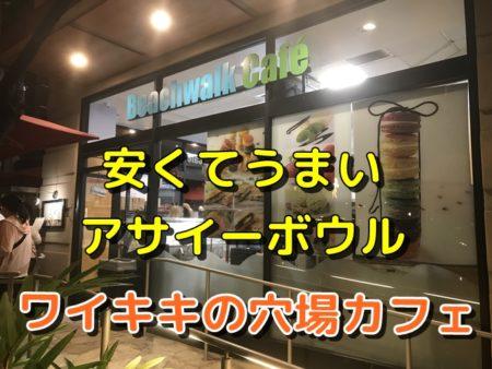 【格安】ワイキキのアサイー ボウルが安く美味しい店はここ!動画解説します