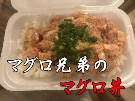 ワイキキ、マグロ兄弟、日本人が作る美味しいアヒポキ、味の感想は?