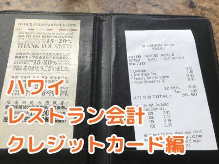 【超解説】ハワイ、レストランのスマートな会計方法、クレジットカード編