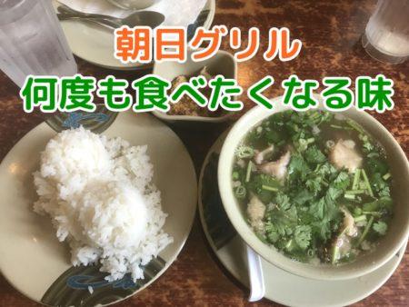 朝日グリルでテールスープを食す|チップの払い方と感想をブログに書く
