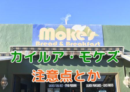 【動画有】カイルアのパンケーキ、オススメはモケズのリリコイパンケーキ