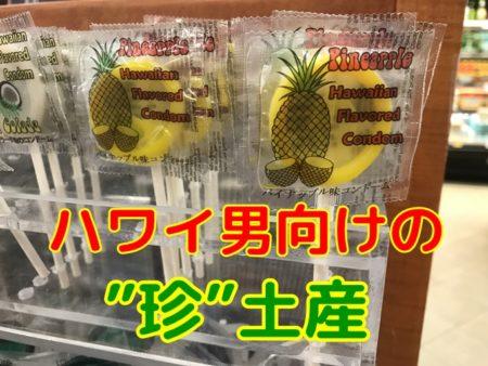 【画像有】ハワイでコンドームがすぐに買える場所|面白男土産にもオススメ