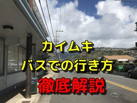 【動画付】カイムキ:バスで行き方、徹底解説