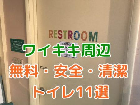 【まとめ】子連れハワイ必ず困る、ワイキキ周辺の無料トイレ11選