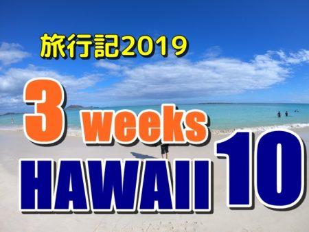 ハワイ旅行記:2人で8ドル、冷凍食品を使った節約ご飯とカカアコ散策