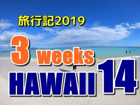 ハワイ旅行記14:ナラニ先生のフラレッスンとうまいコーヒー