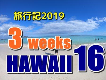 ハワイ旅行記:モアナサーフライダーのロッキングチェアでぼんやりする一日