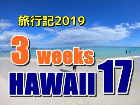 ハワイ旅行記17:IHOPで朝食とアクアアロハサーフワイキキでのんびりする