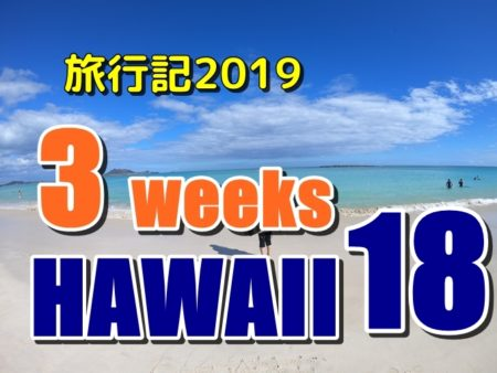 ハワイ旅行記18:アラモアナ、ファーマーズマーケットやってない!!