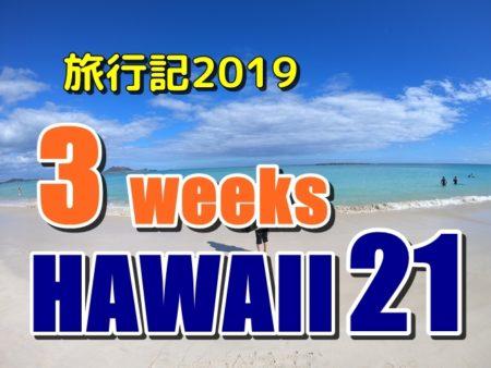 ハワイ旅行記:個人チャーターツアーで巡るオアフ島一周の旅