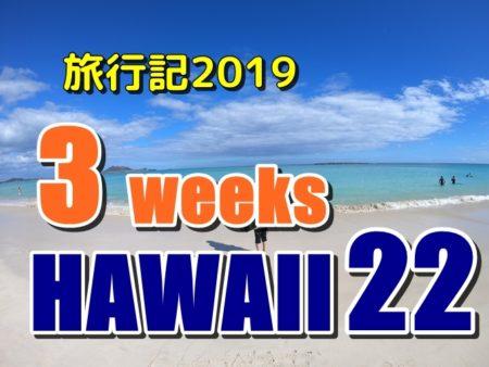 ハワイ長期滞在旅行記2019:旅の終わりと感想