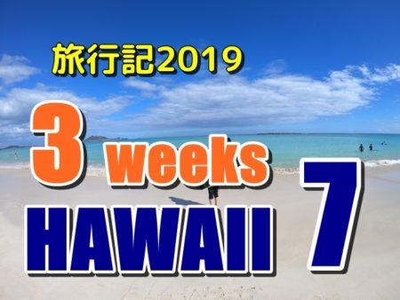 ハワイ旅行記7:レンタカーで行くカイルア、ココヘッドは登らない