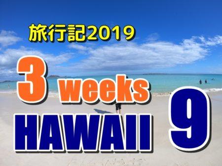 ハワイ旅行記2019、夫婦で一番好きな場所とオススメお肉