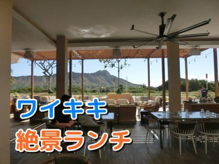 【動画有】ハワイのDECK(デック)利用方法、超絶景レストランでした