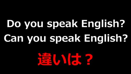 Do you speak English?とCan you speak English?の違いは?