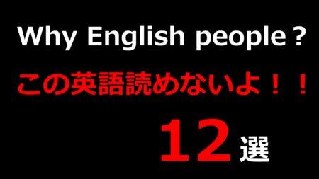 知らないと読めない、日本人が勘違いしがちな英語のフレーズ12選