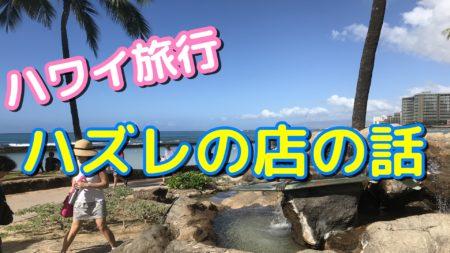 【ハワイ旅行】残念なハズレレストランの話と回避する方法、接客態度が良くなる方法