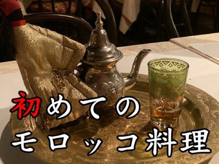 名古屋のモロッコ料理カサブランカの感想イケメンスタッフに嫁が興奮