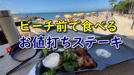 【動画有】ワイキキビーチの前で食べるお得なステーキランチ・ステーキシャック