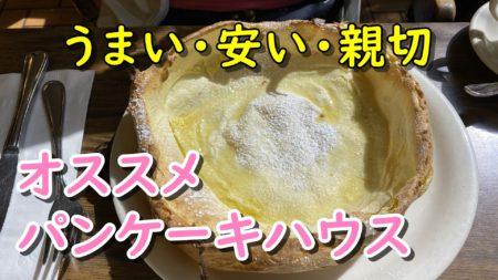 【動画有】100日以上ハワイ旅行して一番オススメのパンケーキハウス