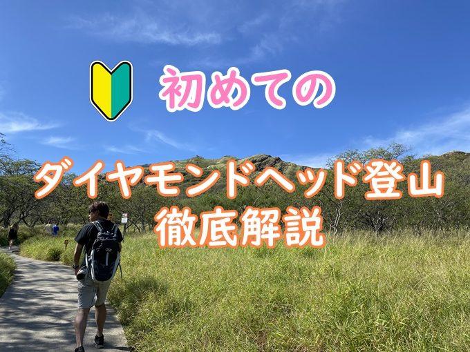 【動画有】ダイヤモンドヘッド登山初心者に必要な情報を徹底解説する