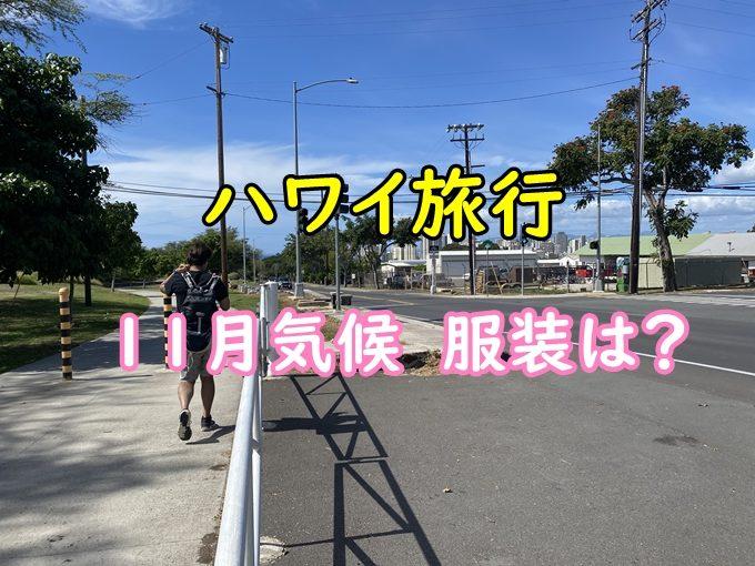 【ハワイ旅行】11月の気候は?日本出発の服装はこうするのがベスト