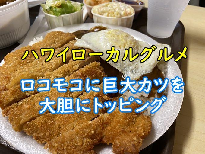 【格安】ハワイローカルグルメ|10ドル以下でボリューム満点のロコモコを食べる