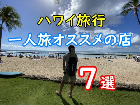 【動画付】初めてハワイ一人旅行にオススメのレストラン7選と予算の目安
