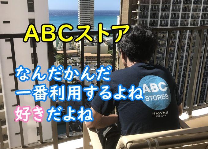 【動画あり】ハワイABCストアでコスパが良すぎるデリと38号店の紹介