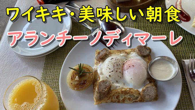 【動画有】アランチーノディマーレで朝食、予約なし利用した感想、良い!!