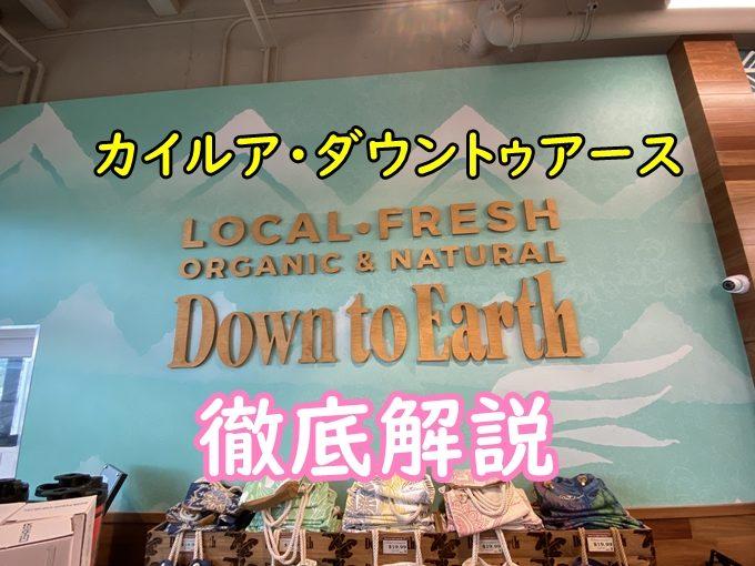 【動画】ダウントゥアース・カイルア店、行き方、利用方法を徹底解説