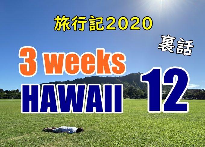 【動画】ハワイ旅行記2020#12:コオリナ、アウラニの旅と悲劇