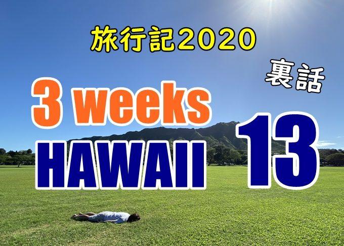 【動画】ハワイ旅行記2020#13:ハワイ大学でボランティア体験