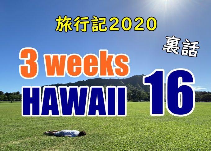 【動画】ハワイ旅行記2020#16:知らなかったゲイバーとフラグリル