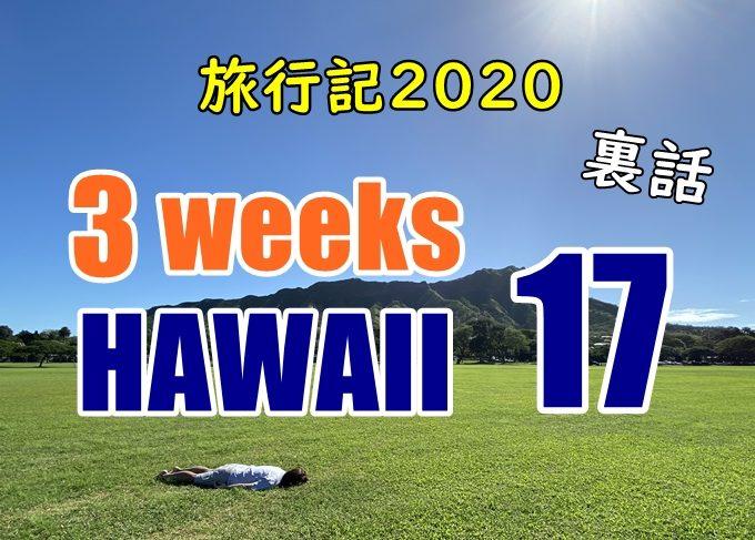 【動画】ハワイ旅行記2020#17:ダイヤモンドヘッド登山とバーガー