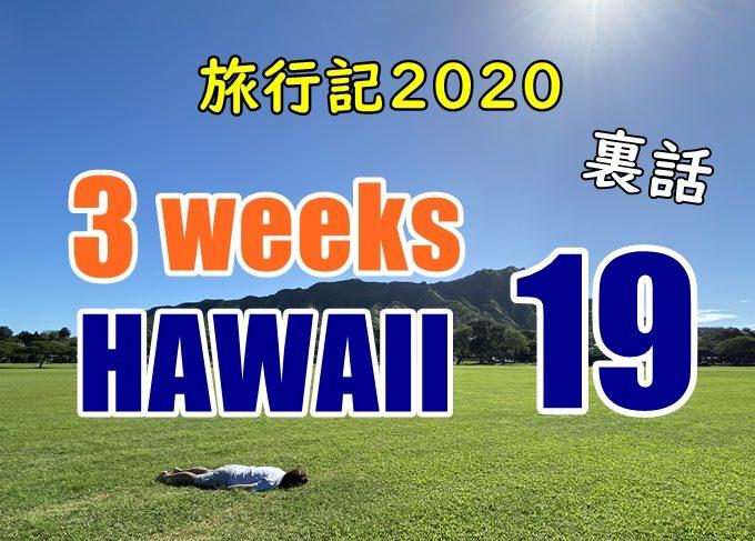 【動画】ハワイ長期滞在旅行記2020#19:夕日見ながらピザ食べる