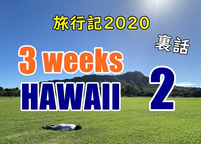 【本音】ヤニックのハワイ旅行記2020#2:大好きなあのシーンの話