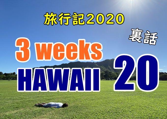 【動画】ハワイ旅行記2020#20:格安ランチと芸能人とブリトー
