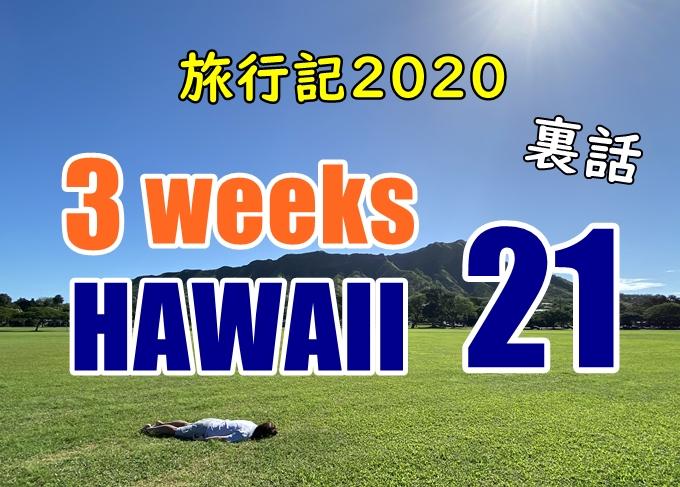 【動画】ハワイ旅行記2020#21:アロハステーキとyoutubeで言えない話