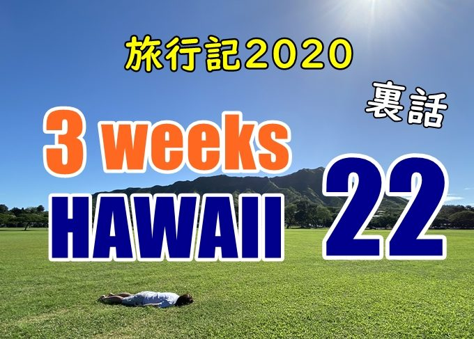 【完結】ハワイ旅行記2020#22:イノウエ空港と3週間の旅の終わり