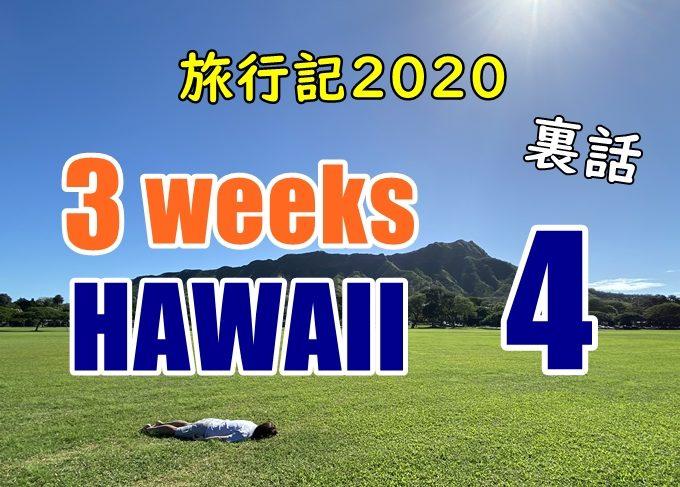 【動画】ハワイ旅行記2020#4日目:ブログには動画の裏話書きます