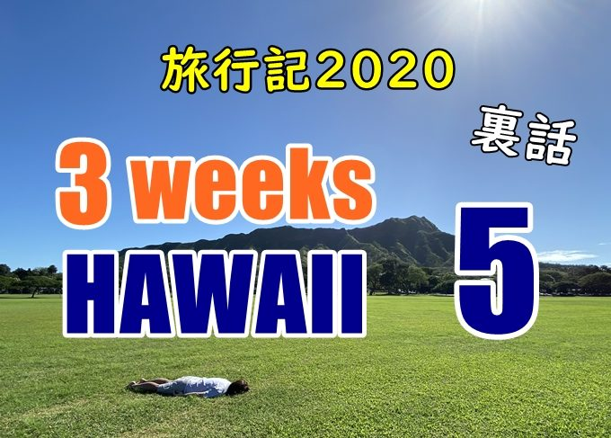 【裏話】ハワイ旅行記2020#5:敢えてハワイの残念な思い出を語る