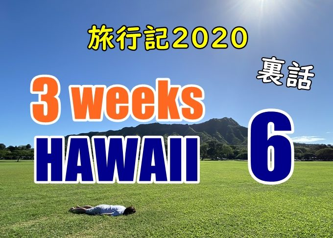 【動画】ハワイ旅行2020#6:ハワイの青空にこだわって撮影しています